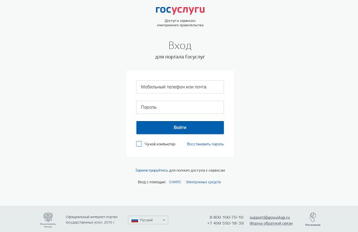 Портал Госуслуги предоставляет пользователем вход в Единую систему идентификации и аутентификации. Чтобы оформить регистрацию перейдите в личный кабинет ЕСИА.