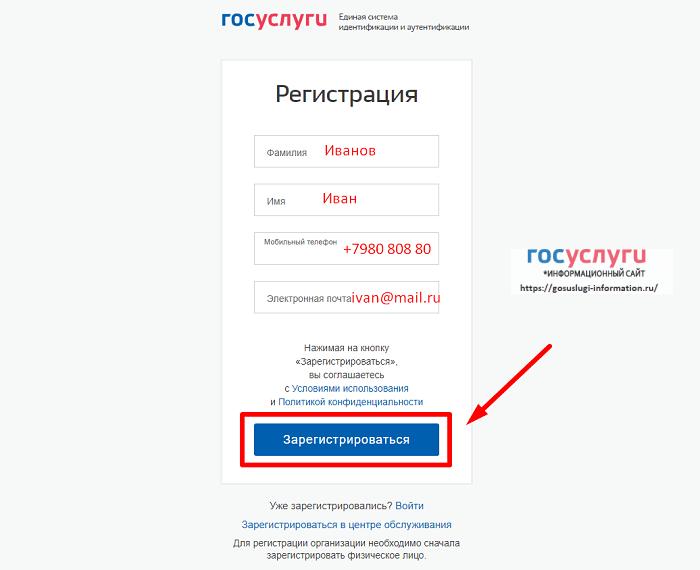 Как зарегистрироваться на портале Госуслуги — пошаговая инструкция