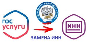 На нашем портале представлена пошаговая инструкция о том, как поменять ИНН при смене фамилии через Госуслуги. Для этого вам необходимо будет воспользовать непосредственно сайтом nalog.ru