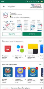 Мобильное приложение «Госуслуги» — скачать бесплатно