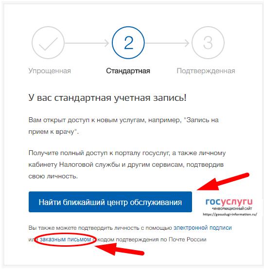Как подтвердить учетную запись на портале Госуслуги?