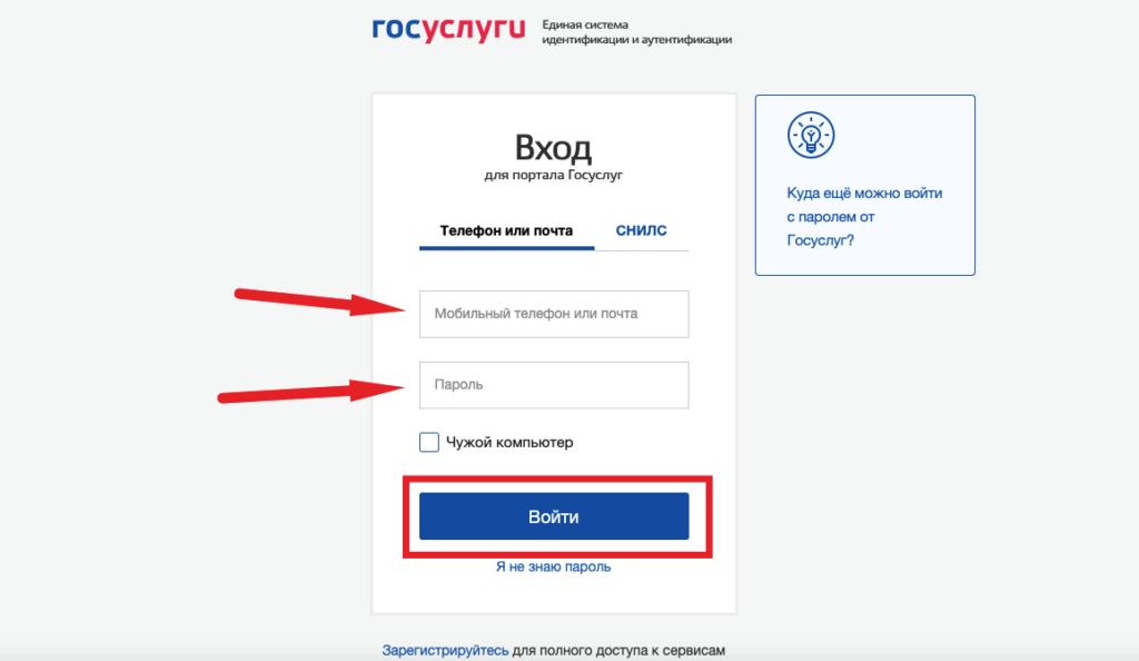 ЕСИА Госуслуги РФ — регистрация, вход, подтверждение личности