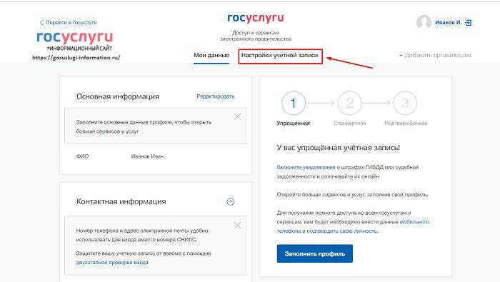 Сменить пароль на Госуслугах - подробная инструкция
