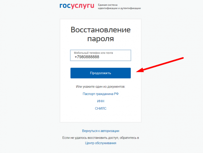 Как восстановить пароль на Госуслугах?